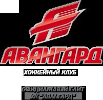 омск хоккейный клуб авангард